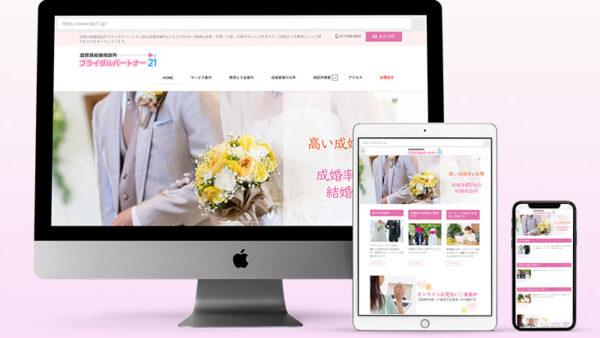 結婚相談所 | Webサイト制作