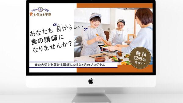 オーガニック料理教室「ワクワクワーク」 | 広告バナー