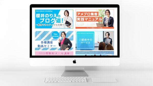アメブロ・SNS集客コンサルタント櫻井のりえさん|バナー画像