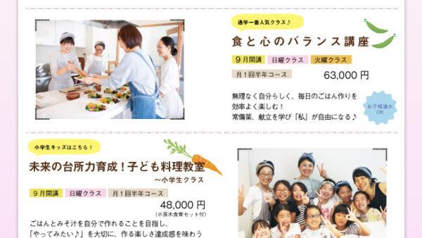 オーガニック料理教室 ワクワクワーク |チラシ