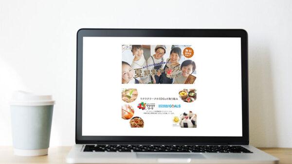 オーガニック料理教室 ワクワクワーク | 広告バナー2